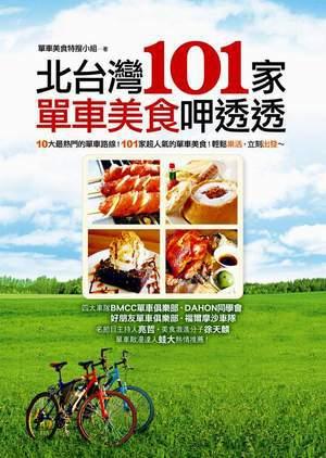 北台灣101家單車美食小.JPG