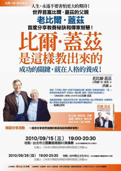比爾‧蓋茲演講海報-A1 小.JPG