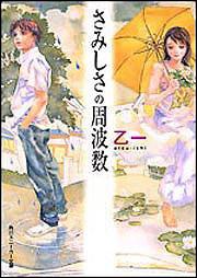寂寞的頻率日文版封面.jpg