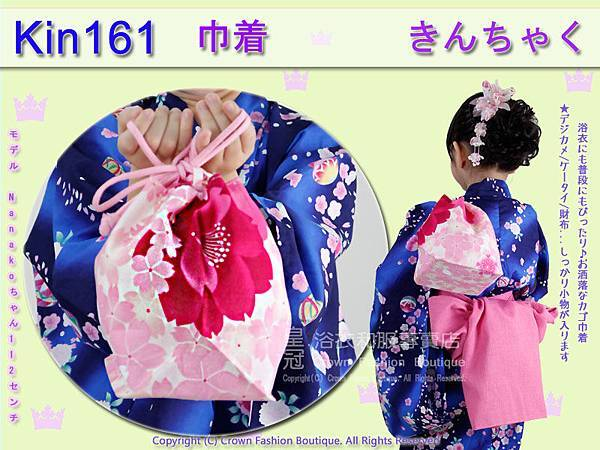 Kin161 Nanako 2.jpg