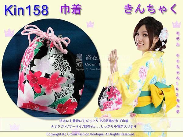 日本浴衣配件【番號Kin158】提袋黑色底粉紅色花卉~買浴衣套組加購價$150.jpg