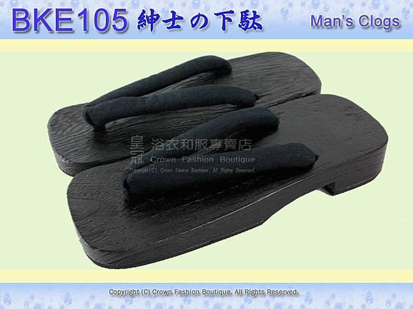 日本男生浴衣配件【番號BKE105】高級桐木木屐~黑漆木底黑.jpg