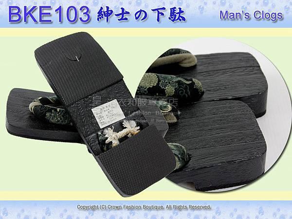BKE103木屐2.jpg