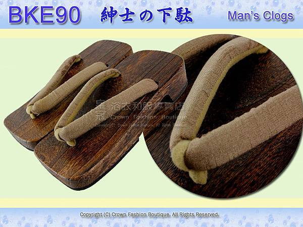 日本男生浴衣配件【番號BKE90】高級桐木木屐~咖啡木底淺褐色.jpg
