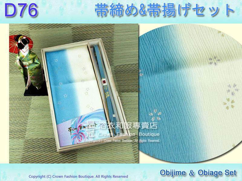 【番號D76】日本和服配件-藍色米黃色帶締帶揚附盒.jpg