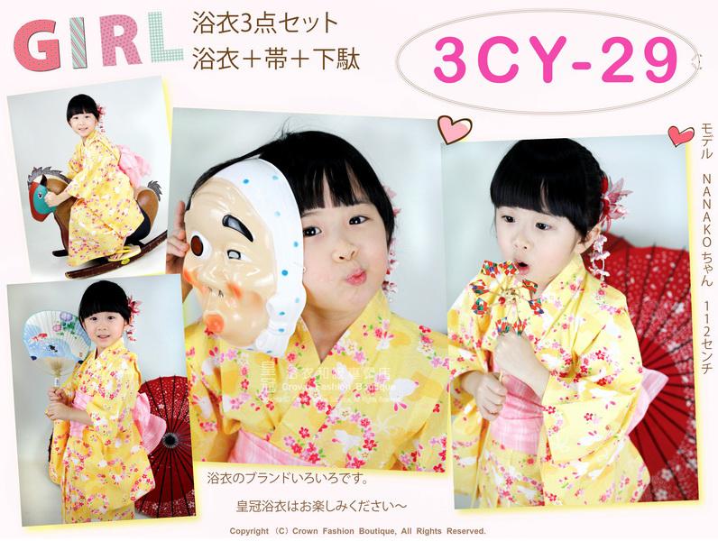 【番號3CY29】女童日本浴衣黃色底櫻花&小兔兔圖案+兵兒帶+木屐~90cm-1