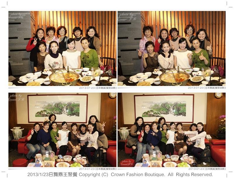 2013-1-23鼎王聚餐2.jpg