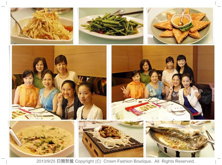 2013-9-25日舞教師節聚餐1.jpg