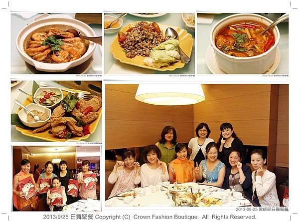 2013-9-25日舞教師節聚餐2.jpg