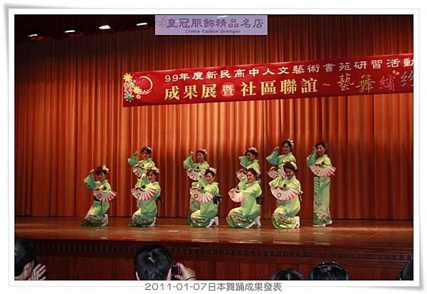 2011-1-7新民日本舞踊成果發表11