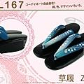 【番號SL-167】日本和服配件-藍色漸層刺繡草履-和服用夾腳鞋-1.jpg