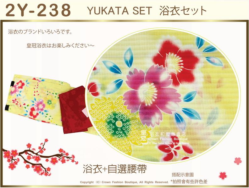 【番號2Y-238】日本浴衣Yukata淡黃色底花卉浴衣+自選腰帶-2.jpg