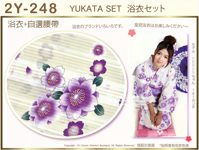 【番號2Y-248】日本浴衣Yukata米黃色直條底紫色櫻花浴衣+自選腰帶-2.jpg