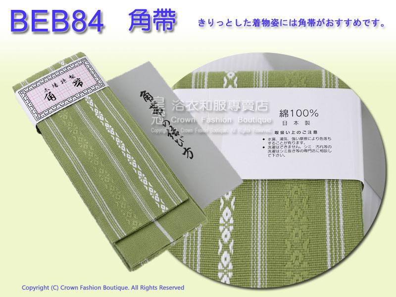 【番號BEB-84】男生日本浴衣Yukata配件~草綠色條紋角帶~居合道劍道㊣日本製.jpg
