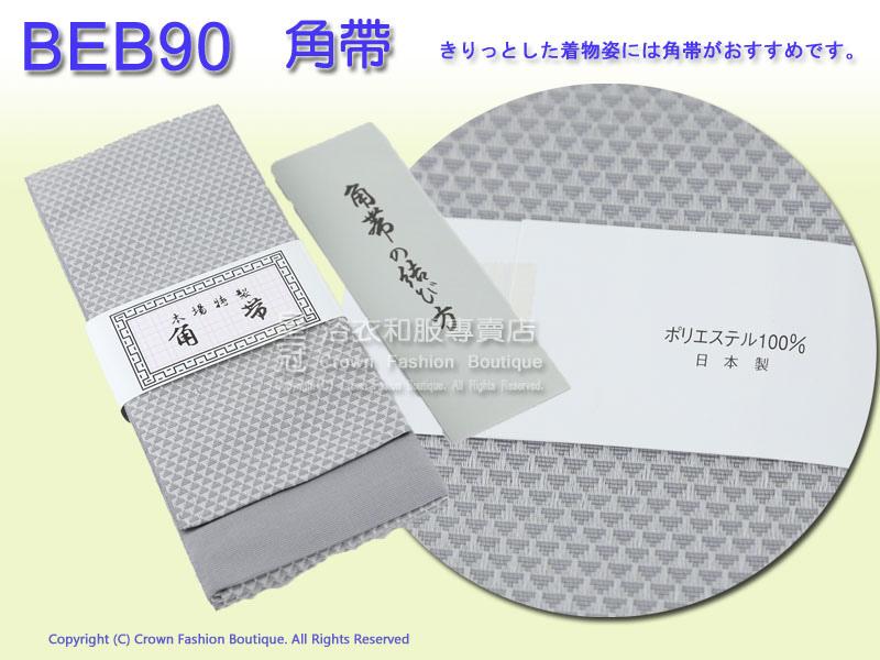 【番號BEB-90】男生日本浴衣Yukata配件~銀灰色三角紋角帶㊣日本製.jpg