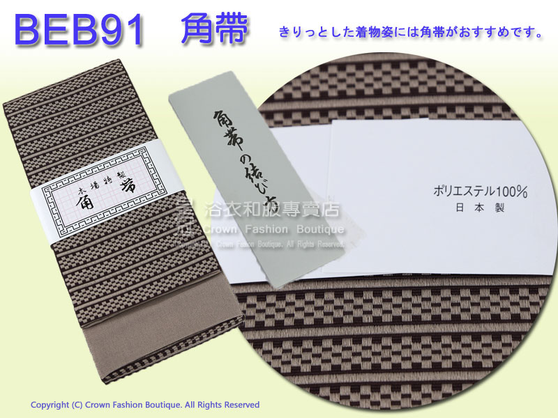 【番號BEB-91】男生日本浴衣Yukata配件~淺咖啡色橫條紋角帶㊣日本製.jpg
