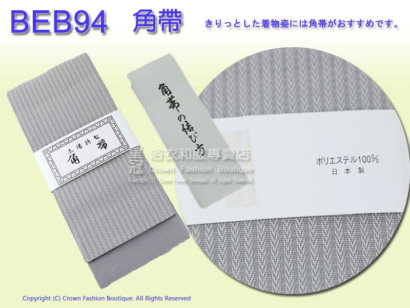【番號BEB-94】男生日本浴衣Yukata配件~灰色條紋角帶㊣日本製.jpg