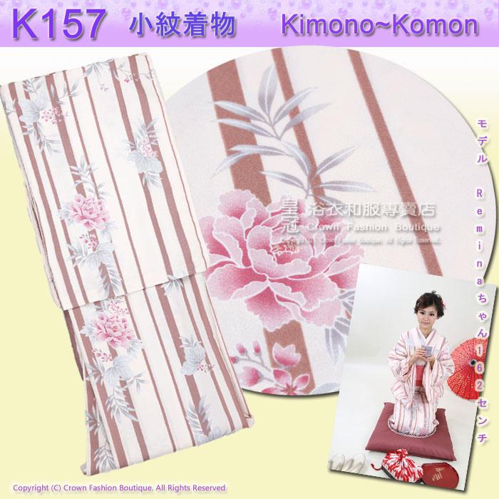 日本和服KIMONO【番號-K157】.jpg