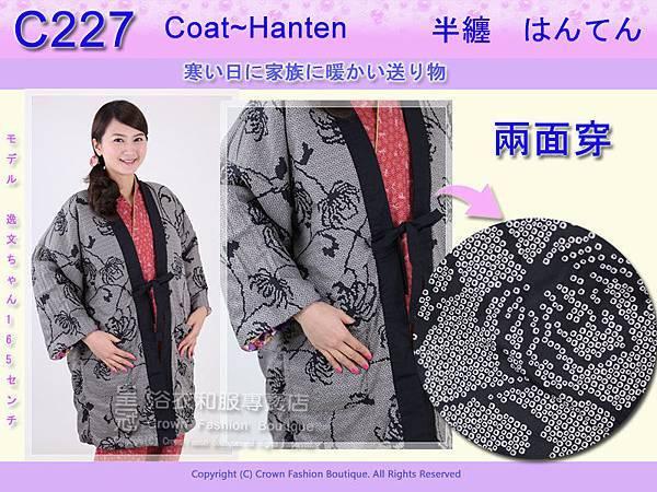 【番號C227】日本棉襖絆纏.jpg