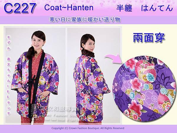 【番號C227】日本棉襖絆纏~女生絆天~兩面可穿紫底櫻花和黑底~和風.jpg