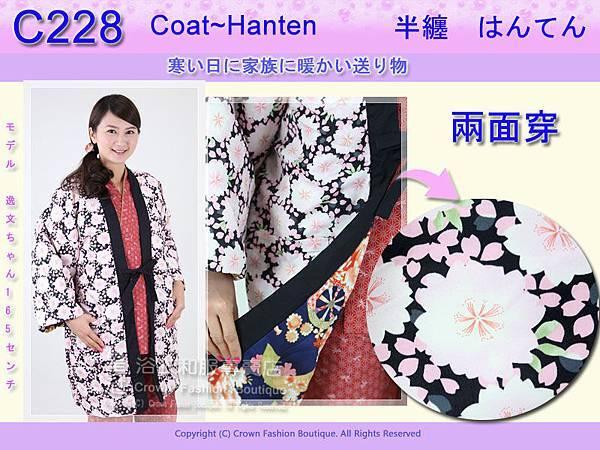 【番號C228】日本棉襖絆纏~女生絆天~兩面可穿藍底花卉和黑底~和風.jpg