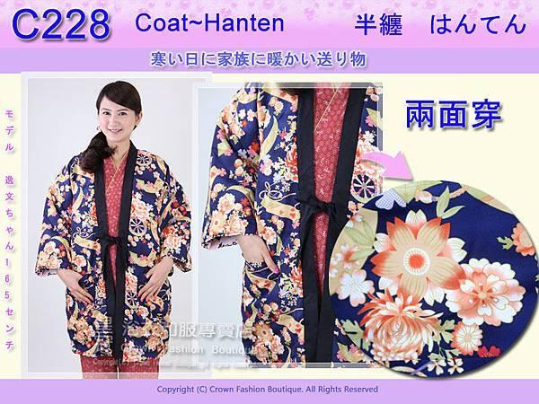【番號C228】日本棉襖絆纏~女生絆天~兩面可穿藍底花卉和黑底~和風2.jpg