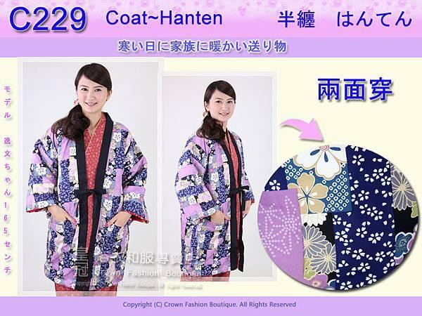 【番號C229】日本棉襖絆纏~.jpg