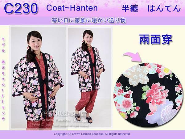 【番號C230】日本棉襖絆纏.jpg