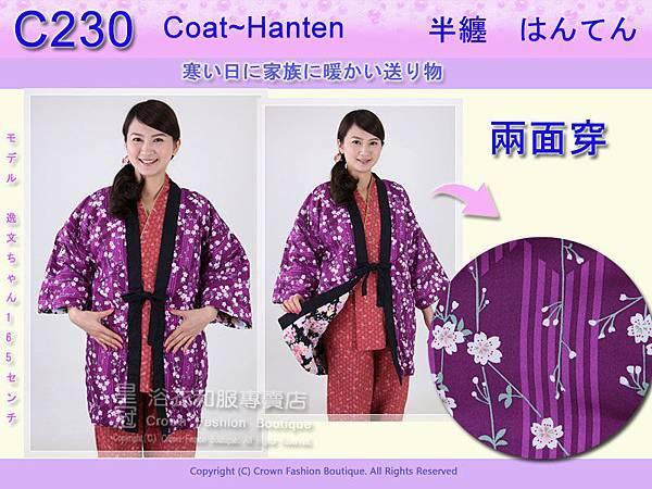 【番號C230】日本棉襖絆纏~女生絆天~兩面可穿紫底花卉和黑底~和風.jpg