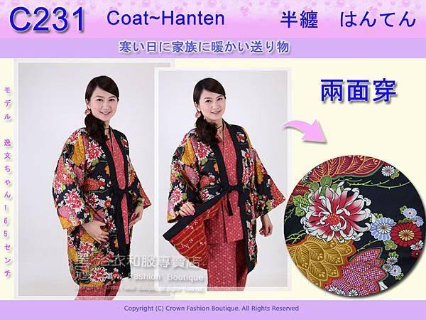 【番號C231】日本棉襖絆纏~女生絆天~兩面可穿黑底花卉和紅底~和風.jpg