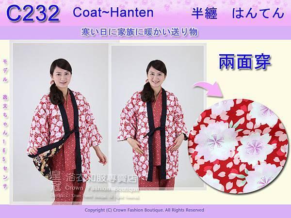 【番號C232】日本棉襖絆纏~女生絆天~兩面可穿紅底花卉和黑底~和風.jpg