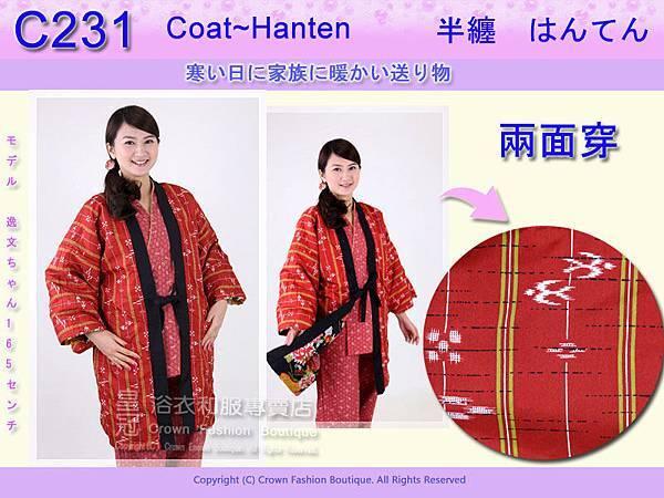 【番號C231】日本棉襖絆纏~女生絆天~兩面可穿黑底花卉和紅底~和風2.jpg