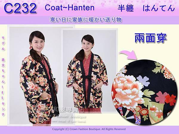 【番號C232】日本棉襖絆纏~女生絆天~兩面可穿紅底花卉和黑底~和風2.jpg