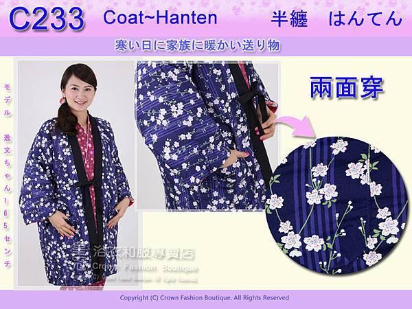 【番號C233】日本棉襖絆纏~女生絆天~兩面可穿紅底櫻花和藍底~和風2.jpg