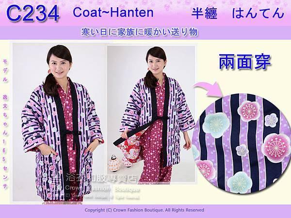 【番號C234】日本棉襖絆纏~女生絆天~兩面可穿藍底梅花和紅底~和風.jpg