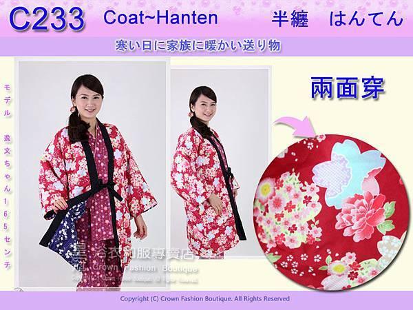 【番號C233】日本棉襖絆纏~女生絆天~兩面可穿紅底櫻花和藍底~和風.jpg