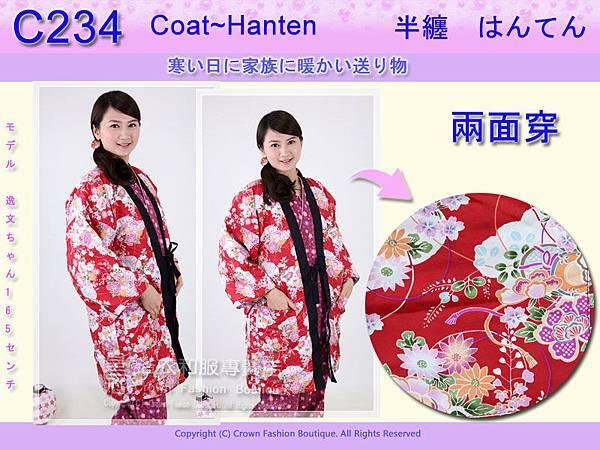 【番號C234】日本棉襖絆纏~女生絆天~兩面可穿藍底梅花和紅底~和風2.jpg