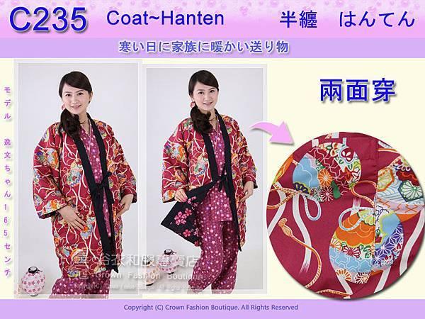 【番號C235】日本棉襖絆纏~女生絆天~兩面可穿紅底梅花和黑底~和風.jpg