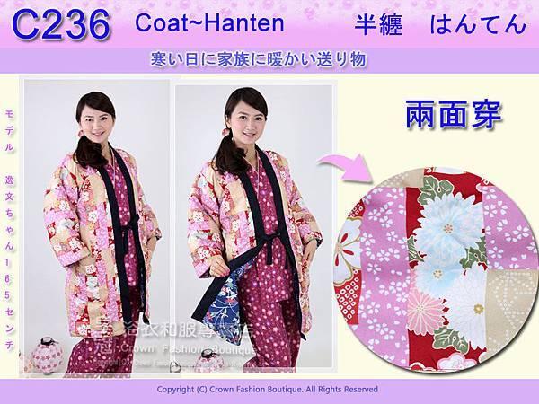 【番號C236】日本棉襖絆纏~女生絆天~兩面可穿粉紅底花卉和藍底~和風.jpg