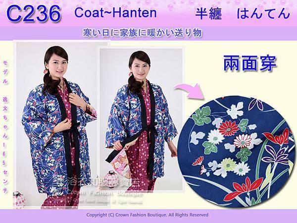 【番號C236】日本棉襖絆纏~女生絆天~兩面可穿粉紅底花卉和藍底~和風2.jpg