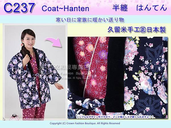 【番號C237】日本棉襖絆纏~女生絆天~深藍色底櫻花卉~久留米手工~日本製2.jpg