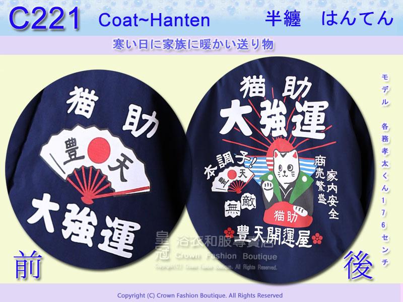 【番號C221】日本棉襖絆纏.jpg