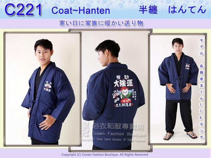 【番號C221】日本棉襖絆纏~男生絆天~藍底日文字大強運~和風M號.jpg