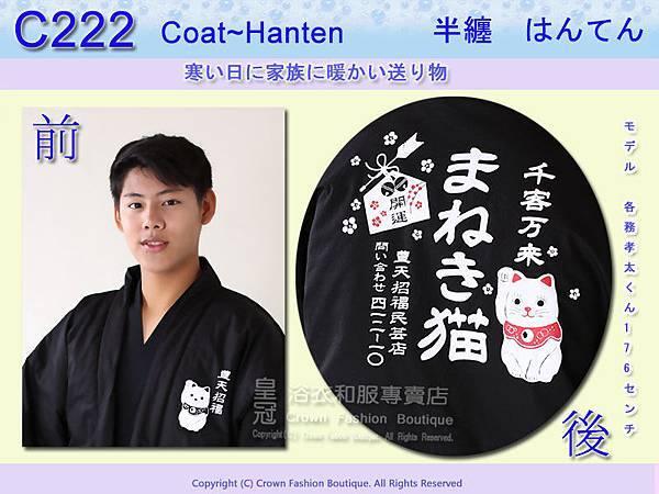 【番號C222】日本棉襖絆纏.jpg