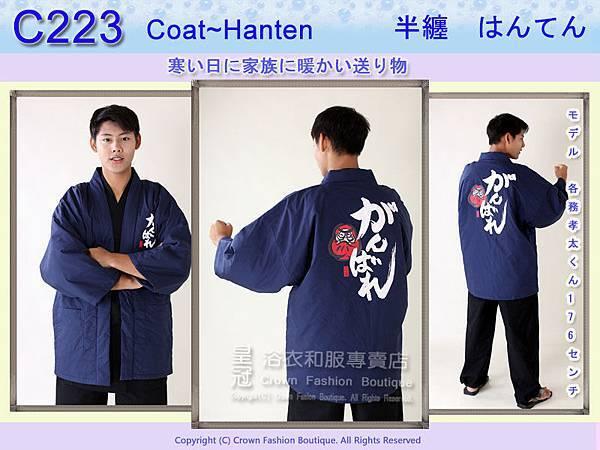 【番號C223】日本棉襖絆纏~男生絆天~藍底日文字加油~和風Free Size.jpg