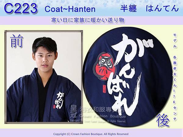 【番號C223】日本棉襖絆纏.jpg