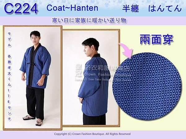 【番號C224】日本棉襖絆纏.jpg