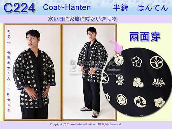【番號C224】日本棉襖絆纏~男生絆天~兩面可穿黑底~和風Free Size.jpg
