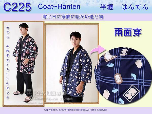 【番號C225】日本棉襖絆纏.jpg