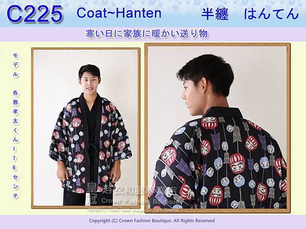 【番號C225】日本棉襖絆纏~男生絆天~兩面可穿藍底~和風Free Size.jpg